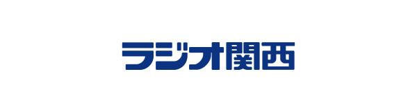 ラジオ関西 AM558 FM91.1